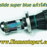 ไฟ xenon kit H4Slide super blue Fast start Ballast A6