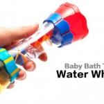 TP006 Water Whirly - Baby Bath Toy ทำเกลียวน้ำหมุน