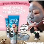 ::พร้อมส่ง::ถลกสิ่งอุดตัน ตัวการหน้าขรุขระ ออกไปให้หมด! ถลกอันนี้ปุ๊ปเตรียมพบผิวเนียนกริบๆได้เลย ใสมากยูว Hell-pore clean up mask 690฿ #พรีเท่านั้น #เรทส่งจากบริษัทเกาหลีที่นี่ที่เดียวเท่านั้น สอบถาม/สั่งซื้อติดต่อ Line : vermorthh