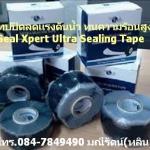 Seal Xpert Ultra Sealing Tape เทปปิดลดแรงดันน้ำท่อแตกรั่ว กรณีท่อรั่วปิดระบบน้ำไม่ได้ และมีน้ำไหลพุ่งแรง ใช้ได้กับท่อทุกชนิด
