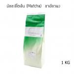 มัชชะอิโตเอ็น มัชชะ ชาเขียวผง 1 kg