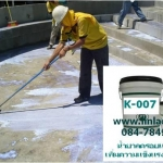 K-007 Acrylic Based Primer น้ำยาใช้สำหรับเพิ่มความแข็งแรงให้กับพื้นซีเมนต์ขัดหยาบ,เพิ่มความยืดหยุ่นและทนทานต่อการแตกร้าว อีกทั้งยังเป็นตัวประสานระหว่างคอนกรีตเก่าและใหม่อีกด้วย