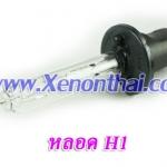 หลอดXenon H1