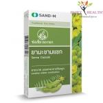 SAND M ยามะขามแขก ช่อเชียวมะกอก 10แคปซูล 12กล่อง/แพ็ค ราคา 220 บาท ส่งฟรี