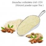 อัลมอนด์ผง ละเอียดพิเศษ นำเข้า USA (Almond powder-super fine) 11.34 kg.