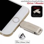 iDrive รุ่นพิเศษ - แฟลชไดร์ฟสำรองข้อมูลสำหรับ iPhone/iPad