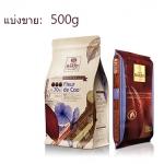 Cacao Barry Fleur de Cao 70% (แบ่งขาย 500g)