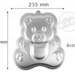 พิมพ์เค้ก 3D อลูมิเนียม รูปหมีเต็มตัว รุ่น TC1068 (Aluminum cake pan Bear shape)