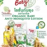 Organic Anti-Mosquito Lotion โลชั่นกันยุงออร์แกนิค 150ml