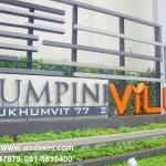 ให้เช่าคอนโด Lumpini Ville Sukhumvit 77 ( ลุมพินี วิลล์ สุขุมวิท 77 ) 1 ห้องนอน 1 ห้องน้ำ ชั้น 8 พื้นที่ 35.47 ตึกซี ทิศใต้ วิว ภายในโครงการ ตกแต่งพร้อมอยู่