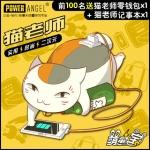 Preorder Power bank Nyanko Sensei