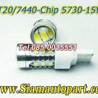 หลอด LED T20/7440 ขั้วเสียบ