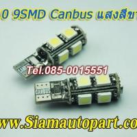 หลอด LED T10 Canbus