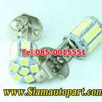 LED H1 Fog lamp