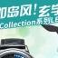 Preorder นาฬิกาหน้าจอสัมผัส LED Kantai Collection thumbnail 4