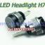 LED Headlight 2400 Lumen ขั้ว H7 thumbnail 3