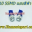 LED ขั้ว T10-5SMD แสงสีฟ้า thumbnail 1