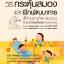 วิธีกระตุ้นสมอง และฝึกพัฒนาการ เด็กแรกเกิด-6 ขวบ ด้วยวิธี เล่นกับเขา อย่างง่ายๆ thumbnail 1