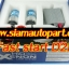 ไฟ xenon kit D2R Fast start Ballast A6 thumbnail 1