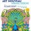 Art Nouveau Animal Design หนังสือฝึกสมาธิและบำบัดความเครียดด้วยศิลปะ thumbnail 1