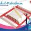 Schul-Webrahmen เครื่องทอผ้า Magic Loom thumbnail 2