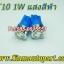 LED ขั้ว T10-1W แสงสีฟ้า thumbnail 1