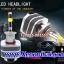 ไฟหน้าled headlight BRIDGELUX 3200Lumen ขั้ว HB4/9006 thumbnail 14