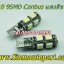 T10-Canbus-9SMD-แสงสีขาว thumbnail 2