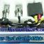 ไฟXenon kit H4Slide MInin Canbus AC35W + สายรีเลย์ Direct wire thumbnail 1