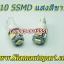 LED ขั้ว T10-5SMD แสงสีขาว thumbnail 1