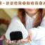 Preorder กระเป๋าข้าวป้นญี่ปุ่น thumbnail 4