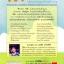 สอนลูกให้มีวินัย ฝึกเด็กและวัยรุ่นอย่างไรให้ยอมรับและไม่ต่อต้านคุณ (ปรับปรุงใหม่) thumbnail 2