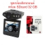 กล้องติดรถยนต์ราคาถูก HD DVR Car Video Recorder 6 LED พร้อม SD card 32 GB ส่งฟรี thumbnail 1