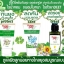 Organic Baby Shower Oil 120ml thumbnail 2
