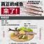 Preorder หมอนข้าง ปลา KANTAI collection thumbnail 3