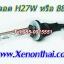 ไฟXenon kit H27W หรือ 880 Canbus AC35W Fast start thumbnail 2