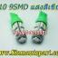 LED ขั้ว T10-9SMD แสงสีเขียว thumbnail 1