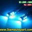 ไฟหรี่สีไอซ์บลู LED-T10-5730-10SMD-หัวเลนส์ thumbnail 1