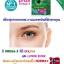 วิตามินบำรุงสายตา Visionace Plus 1 กล่อง thumbnail 3