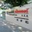 Lumpini Center Ladprao 111 (คอนโด LPN ลาดพร้าว 111) ให้เช่า thumbnail 1