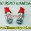 LED ขั้ว T10-9SMD แสงสีแดง thumbnail 1