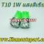 LED ขั้ว T10-1W แสงสีเขียว thumbnail 1