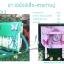 ฝากระเป๋าหนัง 10นิ้ว ผีเสื้อ+สายหนังก้ามปู (ครบชุด) thumbnail 2