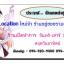 ร้านให้เช่าชุดคอสเพลย์ ชุดแฟนซี wanwan cosplay 094-920-9400 หรือ 094-920-9402 thumbnail 1