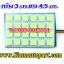 LEDแบบแผง 24 SMD ใส่ห้องโดยสาร thumbnail 1
