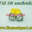 LED ขั้ว T10-1W แสงสีเหลือง thumbnail 1