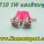 LED ขั้ว T10-1W แสงสีชมพู thumbnail 1
