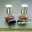 LED ขั้ว H11-18SMD-2สเตปสั่งกระพริบได้ thumbnail 1