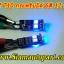 ไฟหรีกระพริบได้ เปลี่ยนสีได้ 12 Step 6SMD thumbnail 4