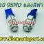 LED ขั้ว T10-9SMD แสงสีฟ้า thumbnail 1